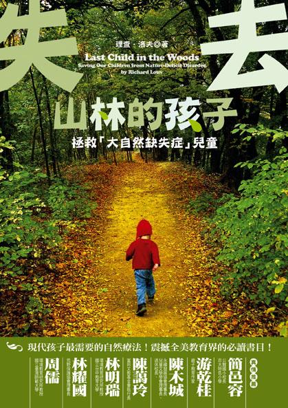 失去山林的孩子