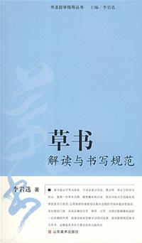 草书解读与书写规范/书法自学指导丛书