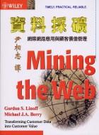資料採礦 Mining the Web