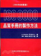 ISO 9000品質手冊的製作方法