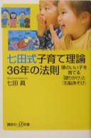 七田式子育て理論36年の法則