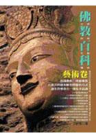 佛教百科.藝術卷