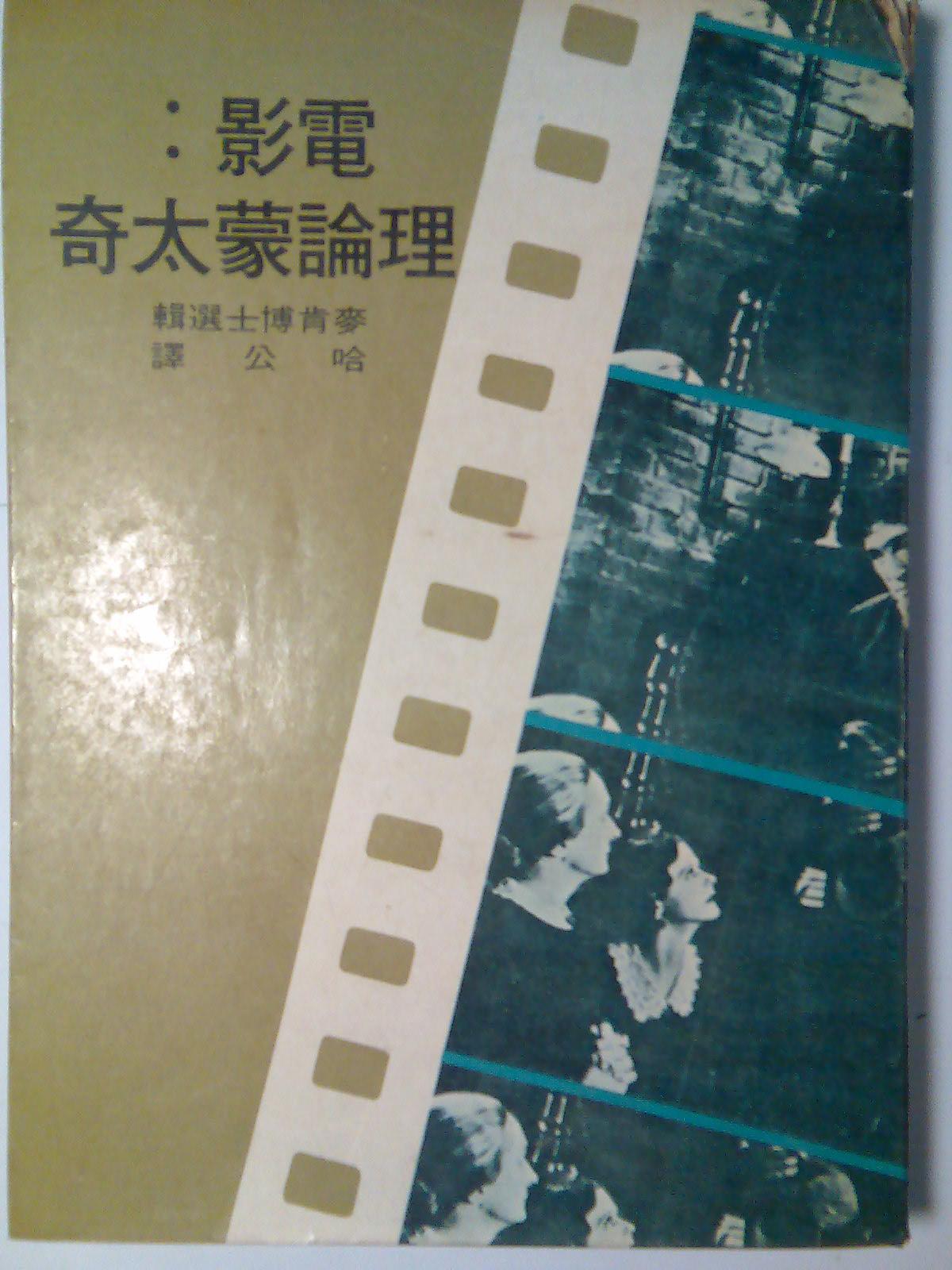 電影:理論蒙太奇