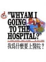 我為什麼要上醫院