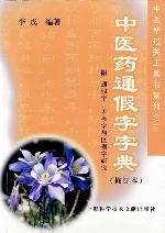 中醫藥通假字字典