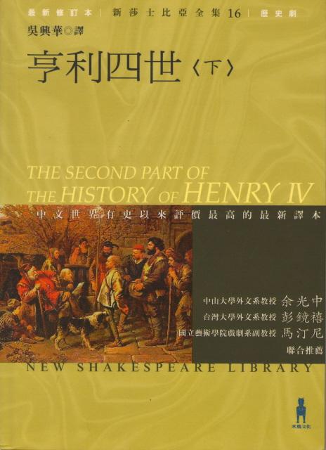 亨利四世(下)