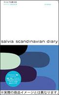 サルビア北欧日記 セキユリヲのとっておきの旅日記。