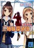 三姉妹探偵団 7