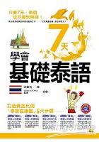 7天學會基礎泰語