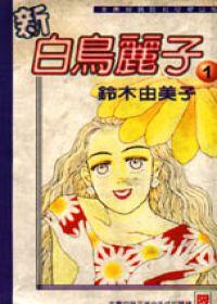 新白鳥麗子(1)