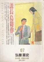 課長島耕作(07)