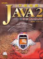 JAVA 2手機遊戲