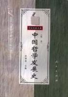 中国哲学发展史(隋唐)