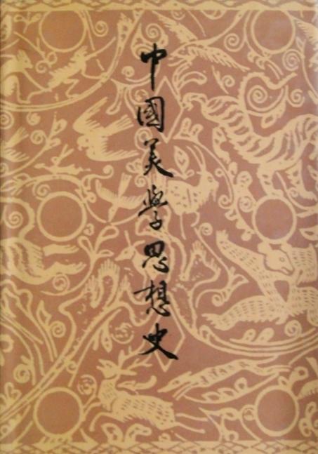 中國美學思想史.第三卷