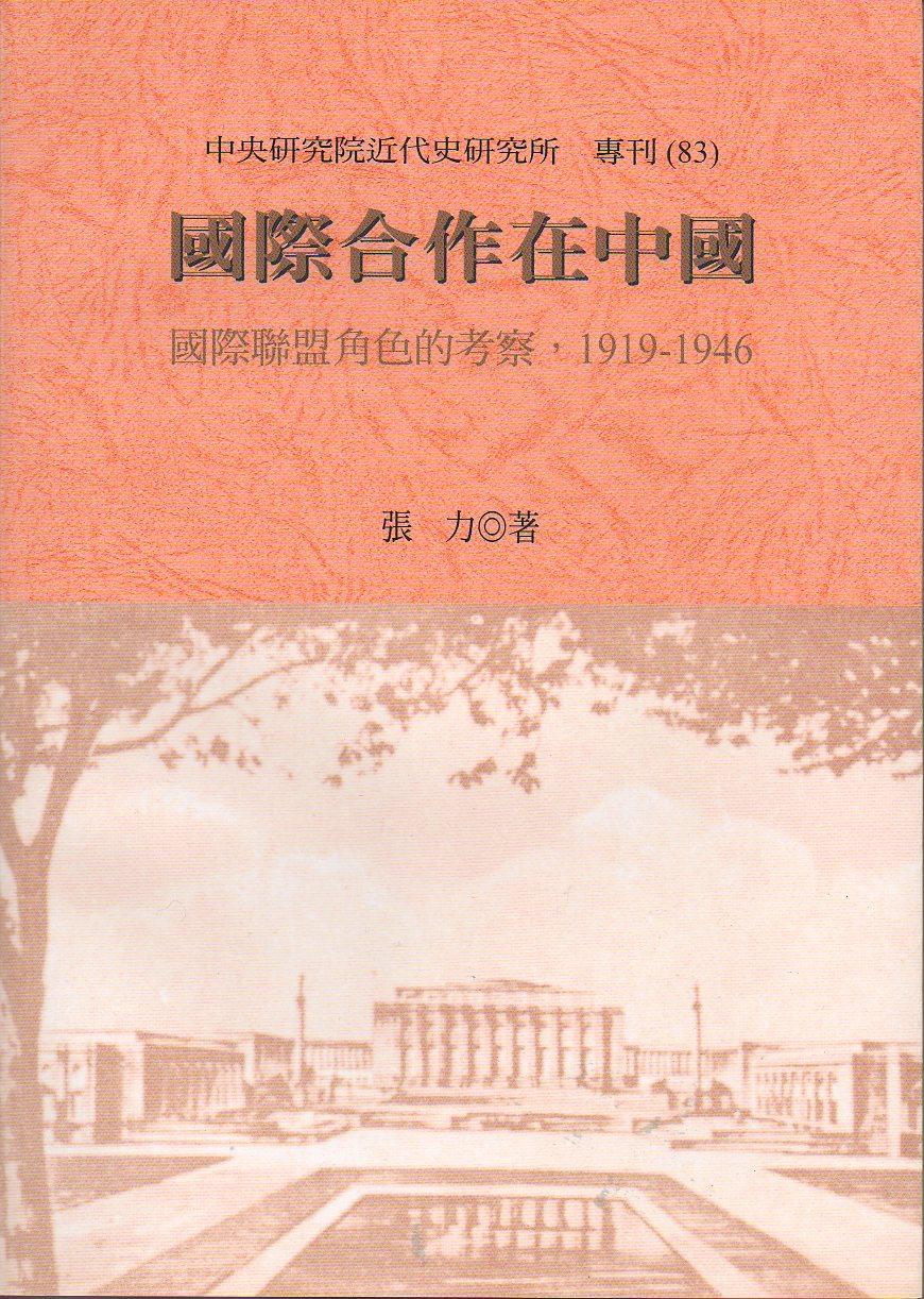 國際合作在中國-國際聯盟角色的考察