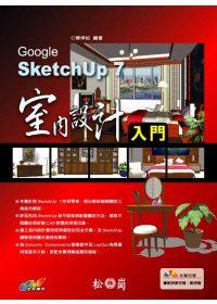 Google SketchUp 7室內設計入門(附光碟)