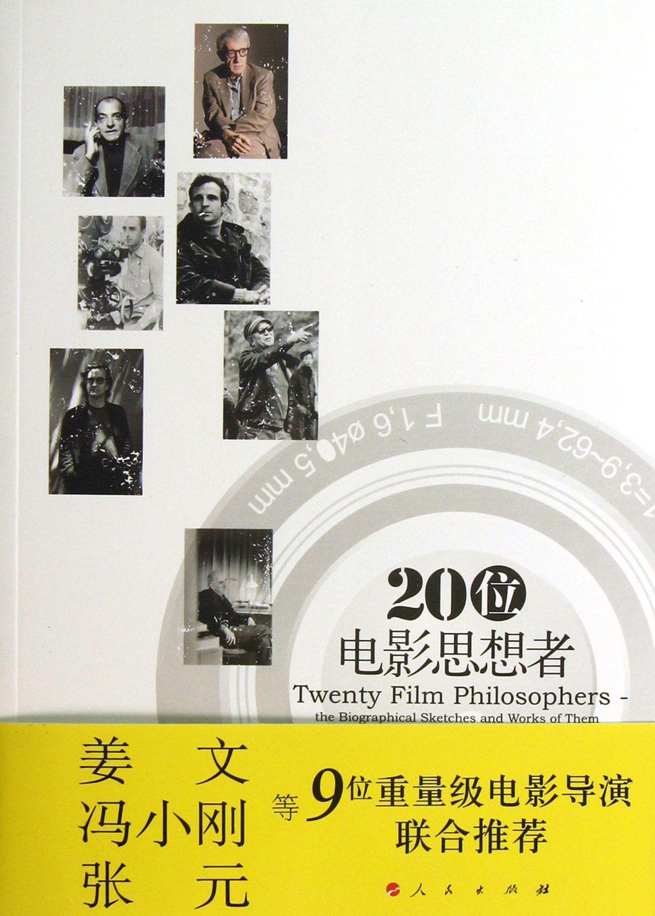 20位電影思想者