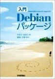 [入門] Debian パッケージ