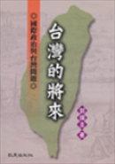 台灣的將來