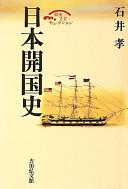 日本開国史