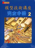 模型技術講座完全手冊(2)