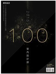 2015 100 室內設計師