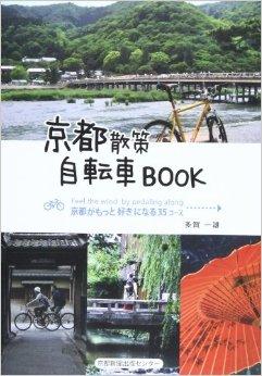 京都散策自転車BOOK