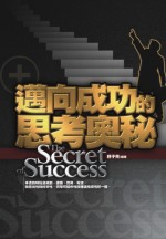 邁向成功的思考奧秘