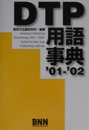 DTP用語事典