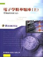 研究所電子學精華題庫(上)(三版)