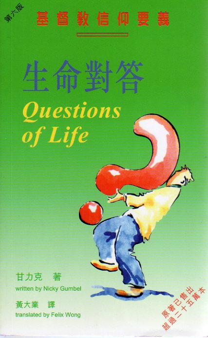 生命對答 Questions of Life