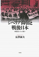 シベリア抑留と戦後日本