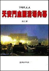 1989年天安門血腥清場內幕