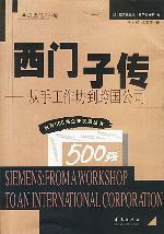 西门子传(从手工作坊到跨国公司)