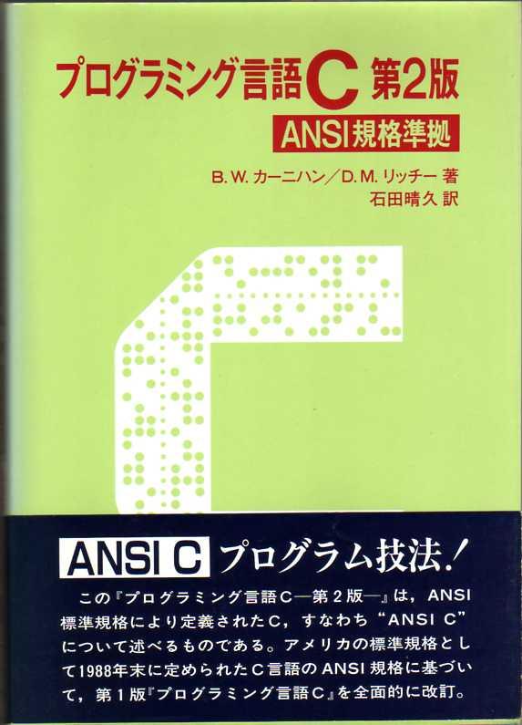 プログラミング言語C―ANSI規格準拠