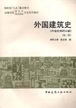 外国建筑史 19世纪末叶以前 2版
