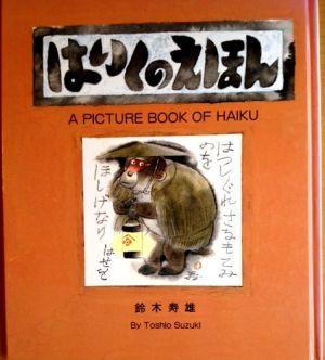 はいくのえほん A PICTURE BOOK OF HAIKU