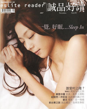 誠品好讀 issue82
