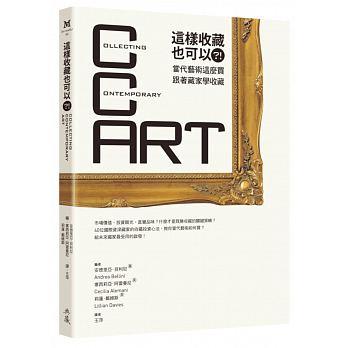這樣收藏也可以?!:當代藝術這麼買,跟著藏家學收藏