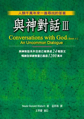 與神對話Ⅲ