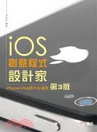 iOS創意程式設計家