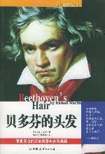 贝多芬的头发