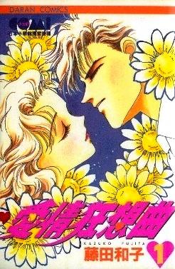 愛情狂想曲 01