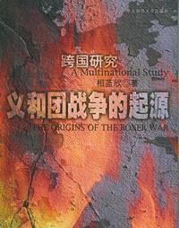 義和團戰爭的起源-跨國研究