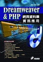 Dreamweaver & PHP 網頁資料庫實務應用