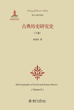 古典歷史研究史 下