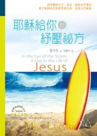 耶穌給你的紓壓祕方