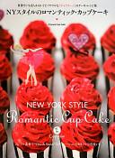 NYスタイルのロマンティック・カップケーキ