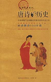 唐诗的历史(彩图经典藏本)