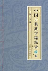 中国古典武学秘籍录